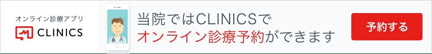オンライン診療予約バナー